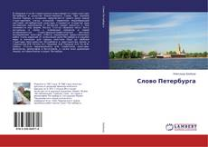 Bookcover of Слово Петербурга