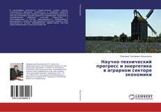 Научно-технический прогресс и энергетика в аграрном секторе экономики kitap kapağı