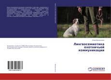 Лингвосемиотика охотничьей коммуникации kitap kapağı