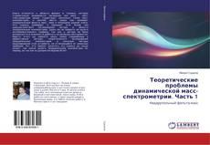 Portada del libro de Теоретические проблемы динамической масс-спектрометрии. Часть 1