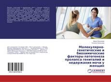 Portada del libro de Молекулярно-генетические и биохимические факторы патогенеза пролапса гениталий и недержания мочи у женщин