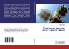 Capa do livro de Экономика ракетно-космической отрасли
