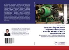 Bookcover of Энергосбережение перекачивающих машин химического производства