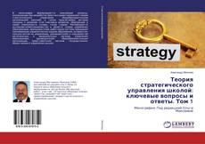 Bookcover of Теория стратегического управления школой: ключевые вопросы и ответы. Том 1
