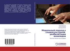 Bookcover of Модельный подход к социокультурной реабилитации инвалидов