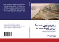 Capa do livro de Светское и духовное в пространстве регионального текста XVIII-XIX вв.