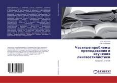 Copertina di Частные проблемы преподавания и изучения лингвостилистики
