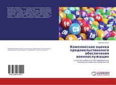 Bookcover of Комплексная оценка продовольственного обеспечения военнослужащих
