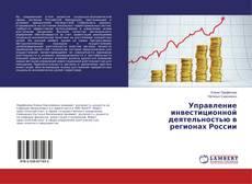 Обложка Управление инвестиционной деятельностью в регионах России