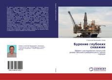 Bookcover of Бурение глубоких скважин