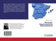 Bookcover of Испания. Наука раннего Просвещения