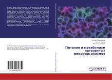 Bookcover of Питание и метаболизм патогенных микроорганизмов