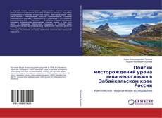 Bookcover of Поиски месторождений урана типа несогласия в Забайкальском крае России