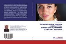 Buchcover von Колониальное право и перспективы устойчивого развития коренных народов