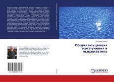 Bookcover of Общая концепция мета-учения и психонавтика