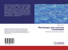 Обложка Мономеры для синтеза полимеров