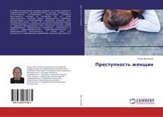 Bookcover of Преступность женщин