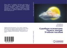 Bookcover of Судебная психиатрия. Тезисы лекций. Учебное пособие