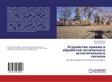 Capa do livro de Устройство приема и обработки оптического испытательного сигнала