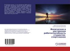 Bookcover of Физическая и умственная работоспособность студенток-спортсменок
