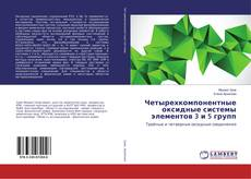 Bookcover of Четырехкомпонентные оксидные системы элементов 3 и 5 групп