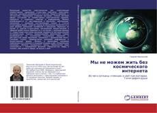 Copertina di Мы не можем жить без космического интернета