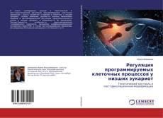 Bookcover of Регуляция программируемых клеточных процессов у низших эукариот