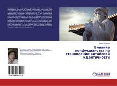 Bookcover of Влияние конфуцианства на становление китайской идентичности