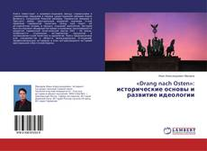 Bookcover of «Drang nach Osten»: исторические основы и развитие идеологии