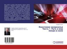 Bookcover of Квантовое зазеркалье Часть 1. Путь в мир микро и нано