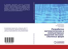 Bookcover of Разработка математических и компьютерных моделей песчано-смоляных форм