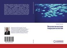 Capa do livro de Экологическая паразитология