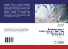 Copertina di Формирование кластерной структуры инновационной экономики