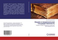 Bookcover of Нации и национальная государственность