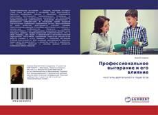 Bookcover of Профессиональное выгорание и его влияние