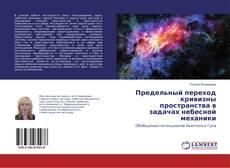 Bookcover of Предельный переход кривизны пространства в задачах небесной механики