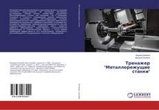 """Обложка Тренажер """"Металлорежущие станки"""""""