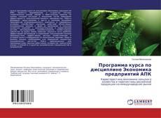 Обложка Программа курса по дисциплине Экономика предприятий АПК