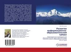 Bookcover of Развитие информационно-образовательной среды