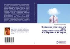 Bookcover of В поисках утраченного Бога: предэкзистенциализм Л.Андреева и Унамуно