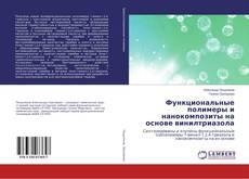 Bookcover of Функциональные полимеры и нанокомпозиты на основе винилтриазола