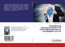 Разработка корпоративной VoIP сети предприятия на платформе Asterisk kitap kapağı