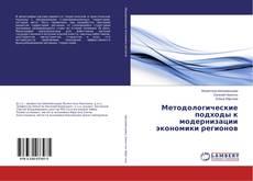 Обложка Методологические подходы к модернизации экономики регионов