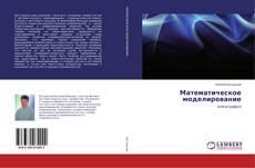 Copertina di Математическое моделирование