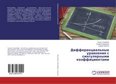 Buchcover von Дифференциальные уравнения с сингулярными коэффициентами