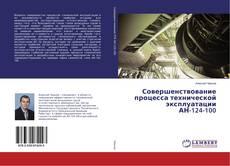 Bookcover of Совершенствование процесса технической эксплуатации АН-124-100