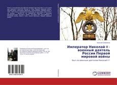 Couverture de Император Николай II - военный деятель России Первой мировой войны
