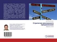 Bookcover of Стратегии рекламного продвижения