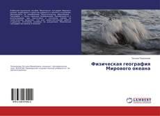 Portada del libro de Физическая география Мирового океана