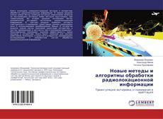 Buchcover von Новые методы и алгоритмы обработки радиолокационной информации